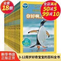 美国国家地理少儿小百科(预备级A-B-C级)(全18册)全彩版分级阅读系列读物 6-12岁儿童科普类动物书籍中国少年大年