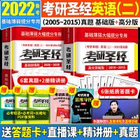 预售2021新版 考研圣经2021 英语二 基础加强版+高分突破版 2005-2015考研英语二历年真题详解超细解 适
