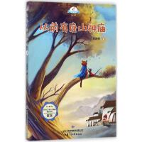 从前有座山神庙 尤艳芳 著 9787542244253 新华书店 正品保障
