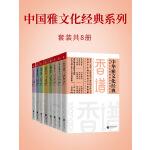中国雅文化经典系列(套装共8册)(讲述博大精深的中华文化,总有你不知道的故事在其中,2019年新增2册)