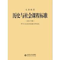 义教历史与社会课程标准(2011年版)