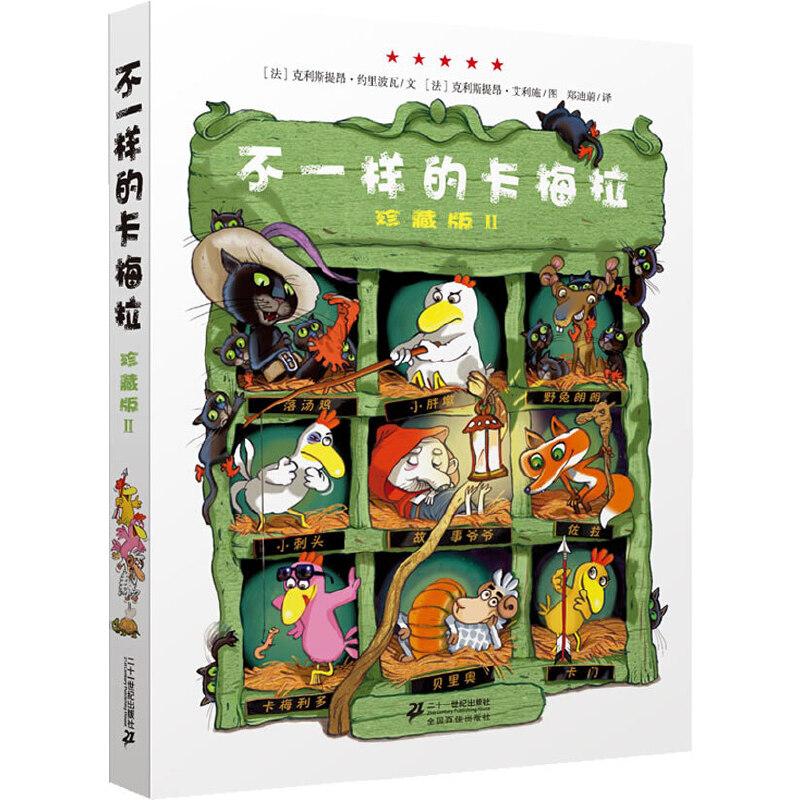 不一样的卡梅拉 珍藏版 Ⅱ (读不一样的卡梅拉,成就与众不同的你!全球畅销1700万册,千百万卡粉倾情推荐!卡梅拉精装限量珍藏版全新上架。)