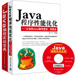 Java编程实战宝典(套装全2册)