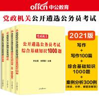 2021党政机关公开遴选公务员考试:写作+写作100篇+案例分析300例+综合基础知识1000题 4本套