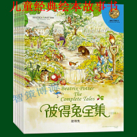 彼得兔全集 套装10册 大师绘本 大图大字注音版拼音 彩色插图 儿童课外读物适合幼儿园小学低年级5-8岁阅读 亲子共读