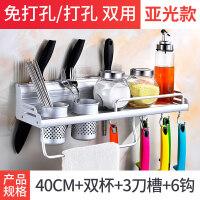 厨房置物架壁挂五金刀架调料收纳挂架厨卫用品太空铝厨房挂件 m7n