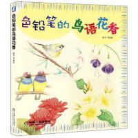 色铅笔的鸟语花香 陈雪 机械工业出版社