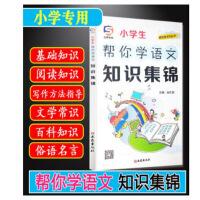 2020版 小学生帮你学语文 知识集锦 三甲文化
