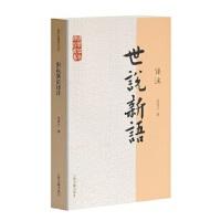 世说新语译注 刘义庆 撰,张�种�注 9787532563913 上海古籍出版社 新华书店 品质保障