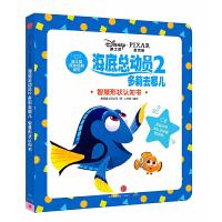 海底总动员2・多莉去哪儿・智慧形状认知书(迪士尼低幼经典系列)