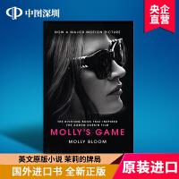茉莉的牌局 英文原版 Molly's Game: The Riveting Book that Inspired the