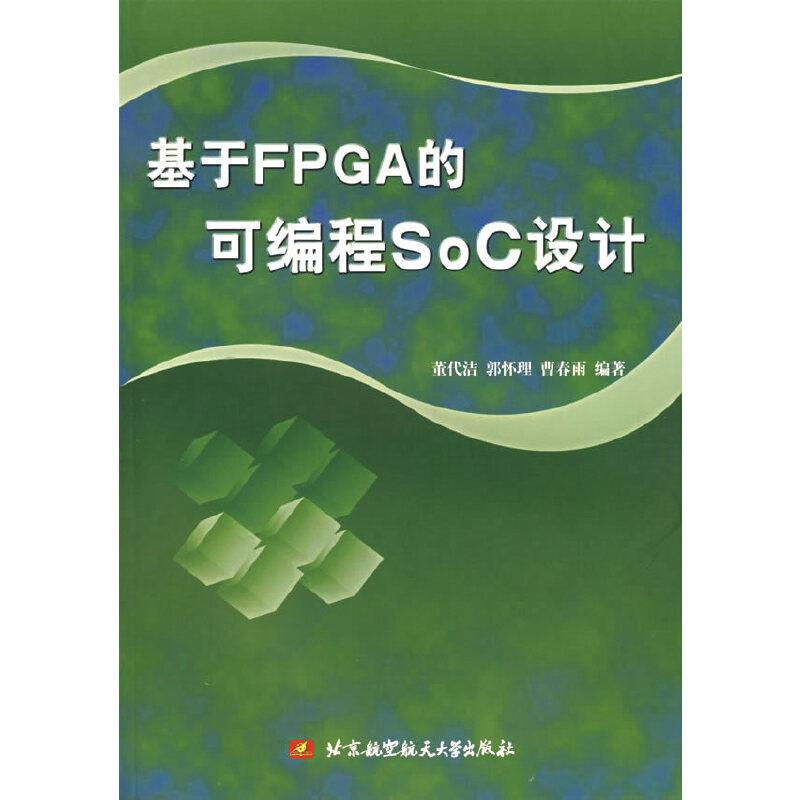 基于FPGA的可编程SoC设计