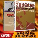 现货正版中资海派怎样选择成长股(全译本珍藏版)+费雪论成长股获