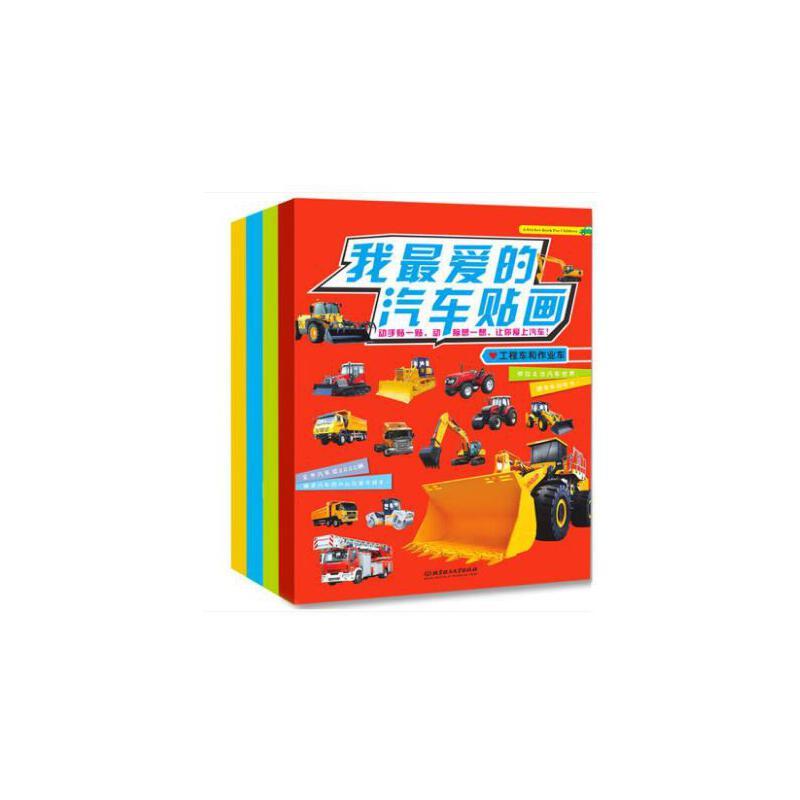 儿童汽车书籍大全套4册