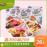 【三只松鼠_每日�怨�水果谷物燕��片500g】休�e早餐果粒�_�代餐即食