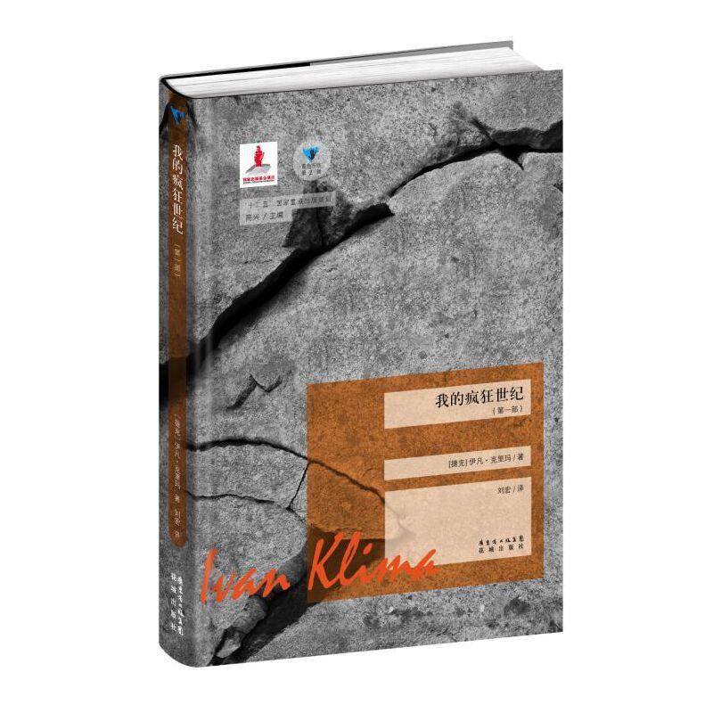 我的疯狂世纪(第一部) 克里玛;回忆录;集中营生活