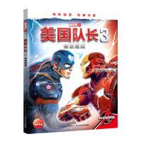 美国队长3  终极档案