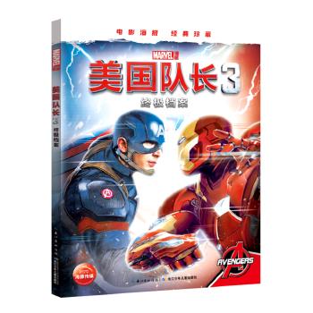 美国队长3  终极档案 《美国队长3终极档案》(全1册  海豚传媒出品)