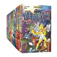 赛尔号 战神联盟(11-20 套装共10册)