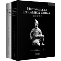 中国陶瓷史(西班牙文)