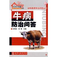 农村书屋系列:牛病防治问答 谷风柱,刘强 9787122019585