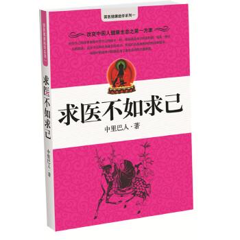 求医不如求己(中国十大健康好书)