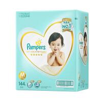 一级帮宝适日本进口纸尿裤中码M144片 宝宝婴儿尿不湿双倍a198