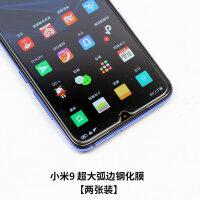 小米8钢化膜小米9手机贴膜小米MIX3探索版8se非全屏覆盖大弧边玻璃膜无白边9se曲面屏幕指纹版防 小米9 超大弧边