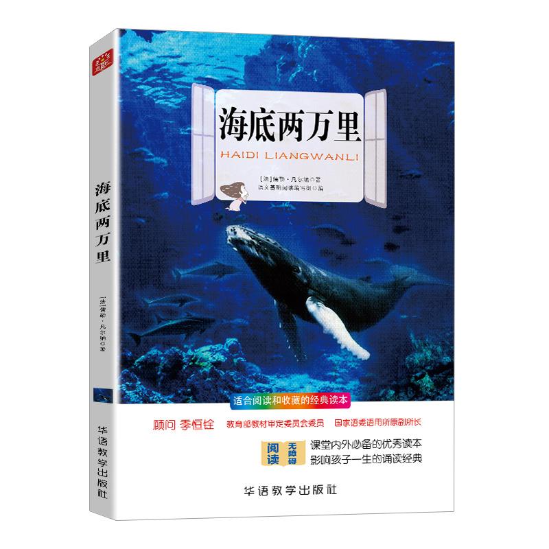 海底两万里 畅销品牌,字体清晰,纯木浆纸,绿色印刷,保护视力!