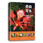 香山草木——中山市常见观花树种识别手册(给孩子的自然图鉴,走进自然,青少年植物科普知识,植物百科。)