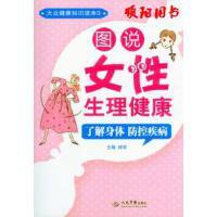 【二手旧书9成新正版现货】图说女性生理健康.了解身体防控疾病杨军 人民军医出版社9787509182932