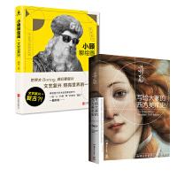 小顾聊绘画・文艺复兴+写给大家的西方美术史(套装共2册) 顾爷,蒋勋作品 绘画理论