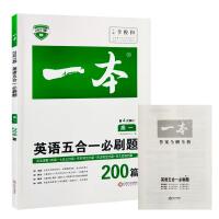 包邮2021版 开心英语 一本英语五合一必刷题200篇高一 第4次修订