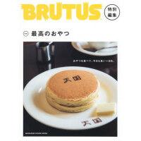 现货 日版 BRUTUS特别编辑 合本 零食 合本 おやつ