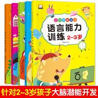 满39包邮,全5册 全脑思维游戏2-3岁 观察与记忆力 逻辑思维能力 1-2-3-4岁儿童早教书全脑思维游戏 益智游戏