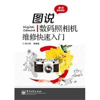 【JP】图说数码照相机维修快速入门 张兴伟 电子工业出版社 9787121194917