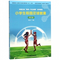 小学生校园足球教案(4年级)
