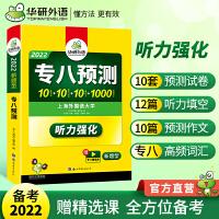 华研外语 英语专八预测新题型 2020 英语专业八级预测 专八预测模拟试卷 专业英语八级试题 可搭 专8真题考试指南试