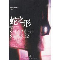 【二手旧书8成新】蛇之形 [英] 渥特丝,严韵 9787208061460 上海人民出版社