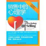 【二手旧书9成新】销售中的心理学 博恩崔西,王有天,彭伟 中国人民大学出版