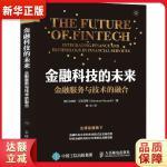 金融科技的未来 金融服务与技术的融合 [意]伯纳多・尼克莱蒂(Bernardo Nicoletti) 人民邮电出版社9
