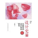 设计史鉴?审美篇 王琥 江苏美术出版社 9787534432644