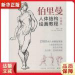 伯里曼人体结构绘画教程 珍藏版 (美)乔治・勃兰特・伯里曼(George Brandt Bridgman) 97875