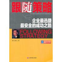 跟随策略-企业最迅捷最安全的成功之路