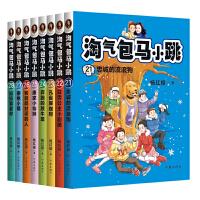 淘气包马小跳21-28(全8册)