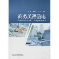 商务英语函电 外语教学与研究出版社