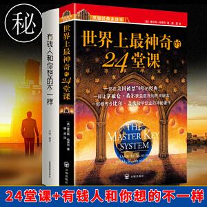 世界上最神奇的24堂课(50万册纪念版)