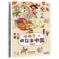 小布丁带你游中国 人文历史节日风俗地理知识科普书睡前阅读故事亲子读本3-6-9岁小学生课外书写给儿童的中国地理百科全书