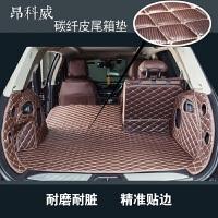 专用于别克昂科威3D后备箱垫昂科威全包围后尾箱垫昂科威内饰改装 20T豪华28T全碳纤皮 黑米色