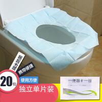 一次性马桶垫加厚厕所马桶套坐垫纸旅游酒店防水坐便套旅行用品